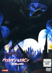 バットマン&ロビン 1