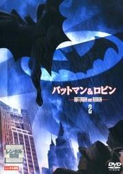 バットマン&ロビン 2