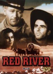 世界名作映画全集 68 赤い河