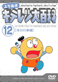 よりぬき キテレツ大百科 Vol.12「冬の行事編」
