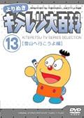 よりぬき キテレツ大百科 Vol.13「雪山へ行こうよ編」