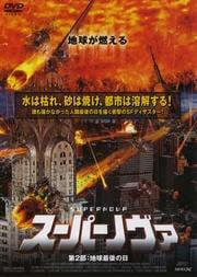 スーパーノヴァ 第2部:地球最後の日