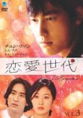 恋愛世代 VOL.3