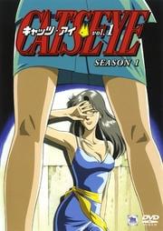 CAT'S EYE Season1 Vol.1