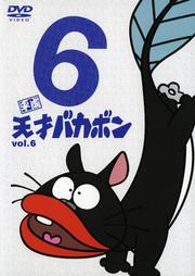 平成天才バカボン vol.6