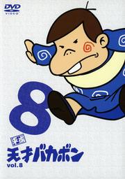 平成天才バカボン vol.8