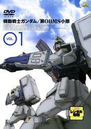 機動戦士ガンダム/第08MS小隊 VOL.01