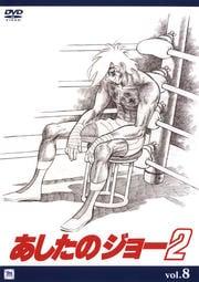 あしたのジョー2 vol.8
