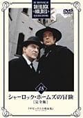 シャーロック・ホームズの冒険[完全版] Vol.18