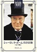 シャーロック・ホームズの冒険[完全版] Vol.19