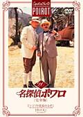 名探偵ポワロ[完全版] Vol.20