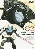 機動戦士ガンダム/第08MS小隊 VOL.02