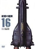 紺碧の艦隊 16