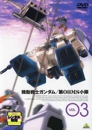 機動戦士ガンダム/第08MS小隊 VOL.03