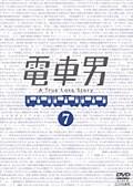 電車男 7