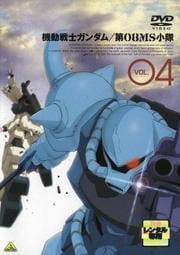 機動戦士ガンダム/第08MS小隊 VOL.04<最終巻>