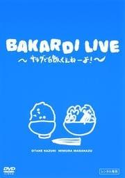 バカルディライヴ 〜サラダで白飯くえねーよ!〜