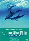 七つの海の物語 楽園からの贈り物