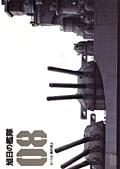 旭日の艦隊 08