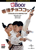 新Mr.BOO!香港チョココップ デジタル・リマスター版