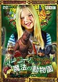 マーニーと魔法の動物園 VOL.2 タンタロン城の謎