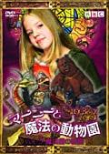 マーニーと魔法の動物園 VOL.3 魔法書の秘密