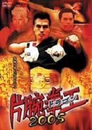 片腕拳王〈ドラゴン〉2005