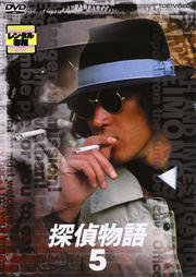 探偵物語 VOL.5