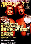 月刊 新日本プロレス 7