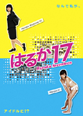 はるか17 Vol.5
