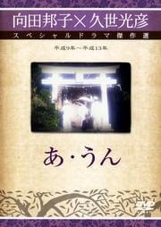 あ・うん (TBS版)
