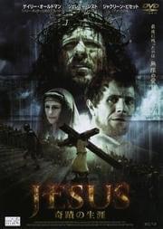 JESUS 奇蹟の生涯