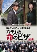 終戦60年ドラマスペシャル 日本のシンドラー杉原千畝物語・六千人の命のビザ 完全版
