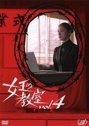 女王の教室 vol.4
