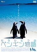 もうひとつのペンギン物語