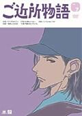 ご近所物語 vol.7