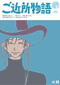 ご近所物語 vol.9