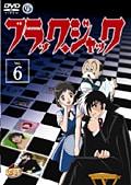 ブラック・ジャック Vol.6
