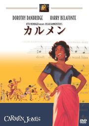 カルメン (1954)