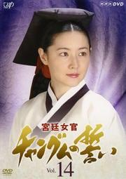 宮廷女官 チャングムの誓い Vol.14