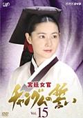 宮廷女官 チャングムの誓い Vol.15