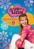 リジー&Lizzie セカンド・シーズン VOL.9