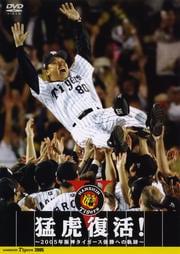 猛虎復活! 〜2005年阪神タイガース優勝への軌跡〜
