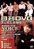非売よしもと本物流 月刊レンタルDVD 2006.1月号 赤版