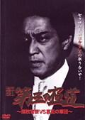 新・第三の極道 〜腐敗官僚VS裏盃の軍団〜