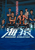 海猿 UMIZARU EVOLUTION 4