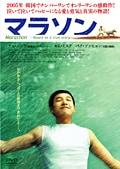 マラソン (チョ・スンウ主演)