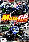 MotoGP2005 ダイジェスト 4