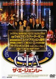 CIA ザ・エージェンシー