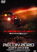 RECON(リーコン)2020 バイオ・モンスターズ侵略